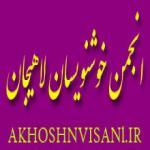 انجمن خوشنویسان شعبه لاهیجان